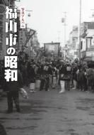 【送料無料】 写真アルバム福山市の昭和 / 土肥勲 【本】