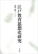 【送料無料】 江戸教育思想史研究 / 前田勉 【本】