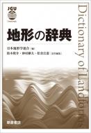【送料無料】 地形の辞典 / 日本地形学連合 【辞書・辞典】