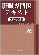 【送料無料】 肝臓専門医テキスト 改訂第2版 / 日本肝臓学会 【本】