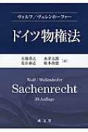【送料無料】 ドイツ物権法 / マンフレート・ヴォルフ 【本】