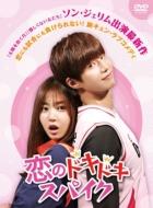 【送料無料】 恋のドキドキスパイク DVD-BOX 【DVD】