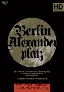 【送料無料】 ベルリン・アレクサンダー広場 DVD-BOX <新装・新価格版> 【DVD】