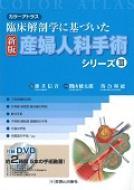 【送料無料】 新版産婦人科手術シリーズiii / 藤井信吾 【本】