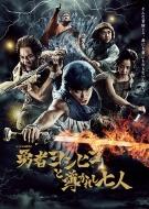 【送料無料】 勇者ヨシヒコと導かれし七人 Blu-ray BOX(5枚組) 【BLU-RAY DISC】