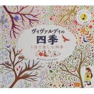 【送料無料】 ヴィヴァルディの四季 1日で楽しむ四季 音のでるしかけえほん / ケイティ コットン 【絵本】