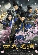 【送料無料】 四大名捕~都に舞う侠の花~ DVD-BOX1 【DVD】