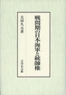 【送料無料】 戦間期の日本海軍と統帥権 / 太田久元 【本】