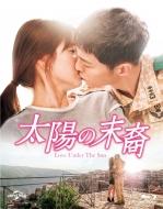 【送料無料】 太陽の末裔 Love Under The Sun Blu-ray SET1 【BLU-RAY DISC】