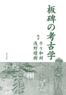 【送料無料】 板碑の考古学 / 千々和到 【本】