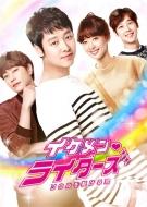 【送料無料】 イケメン□ライダーズ~ソウルを駆ける恋 DVD-BOX 【DVD】