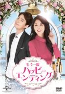 【送料無料】 もう一度ハッピーエンディング DVD-SET1 【DVD】