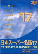 【送料無料】 W 日本スーパー名鑑 '17 CD-ROM (Win版) / 商業界 【本】