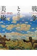 【送料無料】 戦争と美術1937‐1945 / 針生一郎 【本】