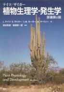 【送料無料】 テイツ / ザイガー 植物生理学・発生学 / リンカーン・テイツ 【本】