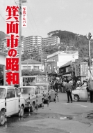 【送料無料】 写真アルバム箕面市の昭和 / 能登宏之 【本】