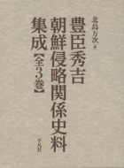【送料無料】 豊臣秀吉朝鮮侵略関係史料集成 全3巻 / 北島万次 【本】