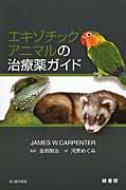 【送料無料】 エキゾチックアニマルの治療薬ガイド / ジェームズ・w.カーペンター 【本】