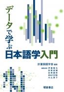 5☆大好評 送料無料 データで学ぶ日本語学入門 計量国語学会 本 送料無料でお届けします