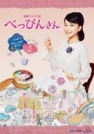 【送料無料】 連続テレビ小説 べっぴんさん 完全版 ブルーレイ BOX1 【BLU-RAY DISC】