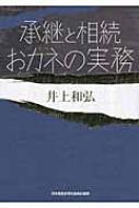 【送料無料】 承継と相続 おカネの実務 成功する事業承継 / 井上和弘 【本】
