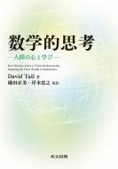 送料無料 数学的思考 お得クーポン発行中 人間の心と学び 即納最大半額 David Tall 本