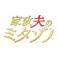 【送料無料】 家政夫のミタゾノ DVD BOX 【DVD】