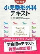 【送料無料】 小児整形外科テキスト 改訂第2版 / 日本小児整形外科学会 【本】