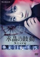 【送料無料】 連続ドラマW 水晶の鼓動 殺人分析班 【DVD】