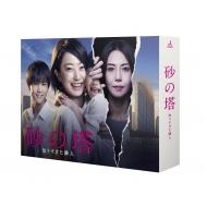 【送料無料】 砂の塔~知りすぎた隣人 Blu-ray BOX 【BLU-RAY DISC】