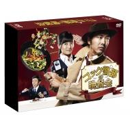 【送料無料】 コック警部の晩餐会 DVD-BOX 【DVD】