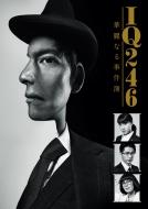 【送料無料】 IQ246~華麗なる事件簿~ DVD-BOX 【DVD】