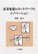 【送料無料】 産業集積のネットワークとイノベーション / 與倉豊 【本】