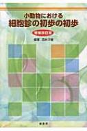 【送料無料】 小動物における細胞診の初歩の初歩 / 酒井洋樹 【本】