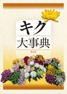 【送料無料】 キク大事典 / 農文協 【本】