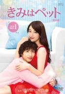 【送料無料】 きみはペット<完全版> DVD-BOX1 【DVD】