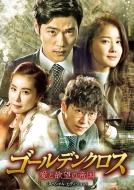【送料無料】 ゴールデンクロス 愛と欲望の帝国 DVD-BOX1 【DVD】