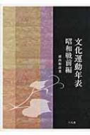 【送料無料】 文化運動年表 昭和戦前編 / 浦西和彦 【本】
