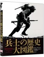 【送料無料】 兵士の歴史大図鑑 / R・G・グラント 【本】
