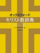 【送料無料】 オックスフォード キリスト教辞典 / E.a.リヴィングストン 【辞書・辞典】