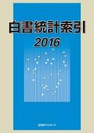 【送料無料】 白書統計索引 2016 / 日外アソシエーツ 【辞書・辞典】