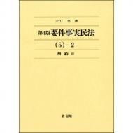 【送料無料】 要件事実民法 5‐2 契約 / 大江忠 【全集・双書】