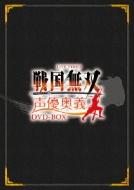 【送料無料】 ライブビデオ 戦国無双 声優奥義 DVD-BOX豪華版 【DVD】