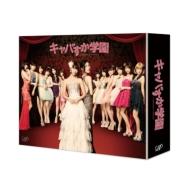 【送料無料】 AKB48 / キャバすか学園 Blu-ray BOX 【BLU-RAY DISC】