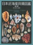 【送料無料】 日本近海産貝類図鑑 / 奥谷喬司 【図鑑】