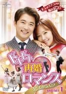 【送料無料】 ドキドキ再婚ロマンス ~子どもが5人!?~ DVD-SET1 【DVD】