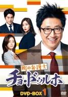 【送料無料】 町の弁護士チョ・ドゥルホDVD-BOX1 【DVD】