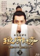 【送料無料】 琅邪榜~麒麟の才子、風雲起こす~ Blu-ray BOX3 【BLU-RAY DISC】