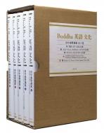 【送料無料】 Buddha英語文化 田中泰賢選集 全5巻 / 田中泰賢 【全集・双書】