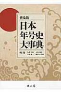 【送料無料】 日本年号史大事典 普及版 / 所功 【本】